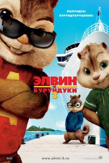 Элвин и бурундуки 3, 2011
