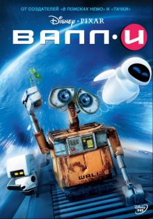 ВАЛЛ·И, 2008
